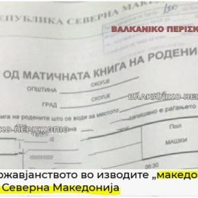 Σκόπια: Από σήμερα στα ληξιαρχεία καταγράφεται η υπηκοότητα «Μακεδονική /πολίτης ΒόρειαςΜακεδονίας