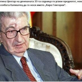 Επιστρέφει στα Σκόπια η σημαντική παρουσία του προέδρου ΚίροΓκλιγκόροφ