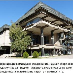 Σκόπια: Αλλάζει και το όνομα της «Μακεδονικής Ακαδημίας Επιστημών και Τεχνών»-MANU
