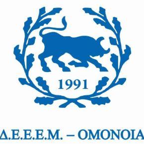Επιστολή του Έλληνα πρωθυπουργού προς τους επικεφαλής της ελληνικής εθνικής μειονότητας στηνΑλβανία