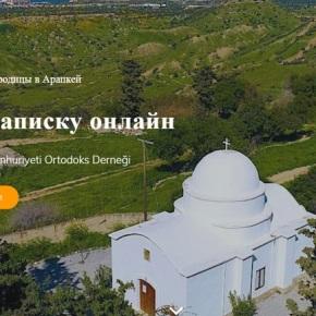 Οι Ρώσοι ίδρυσαν Ορθόδοξη Εκκλησία σταΚατεχόμενα