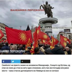 Σκόπια: Ο μακεδονικός ήλιος απαγορεύεται από αύριο σε μνημεία, ιδρύματα ή δημόσιουςχώρους