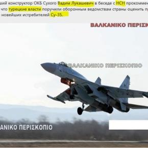 Ρώσος ειδικός για την πρόθεση της Τουρκίας να αγοράσειSu-35