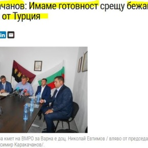 Η Βουλγαρία ενισχύει τα σύνορά της με Τουρκία γιαμετανάστες