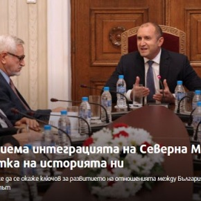 «Ο Βούλγαρος πρόεδρος δεν δέχεται την ένταξη της Βόρειας Μακεδονίας εις βάρος τηςιστορίας»