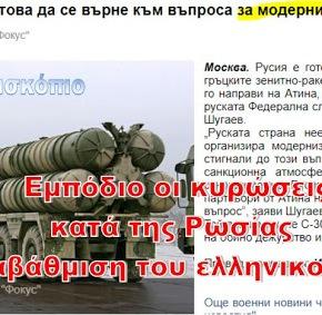 Η Ρωσία είναι έτοιμη για εκσυγχρονισμό του ελληνικού συστήματοςS-300