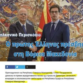 Ο Στέβο Πενταρόφσκι δέχθηκε τον πρώτο πρέσβη της Ελλάδας,Γιαννακάκη