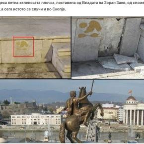 Σκόπια: Ξήλωσαν την πινακίδα από το άγαλμα του ΜεγάλουΑλεξάνδρου