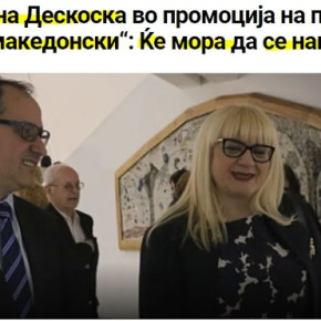 Σκόπια: «Πρέπει να συνηθίσουμε να λεγόμαστε 'Βορειομακεδόνες'