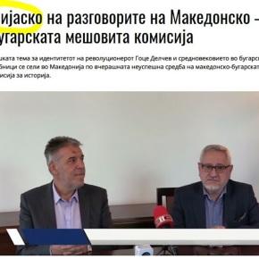 Σε 'Φιάσκο' κατέληξαν οι συνομιλίες Σκοπιανών και Βουλγάρων για τηνΙστορία