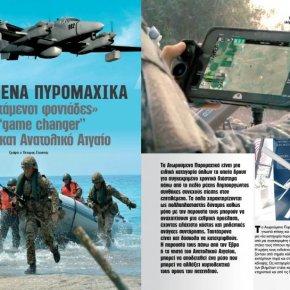 Τουρκικά εναέρια ρομποτικά οχήματα μάχης σε Αιγαίο και Θράκη – Πώς αντιμετωπίζονται