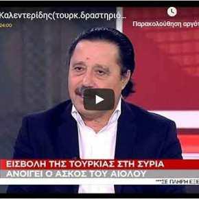 Καλεντερίδης και Μάζης για τη Συρία(βίντεο)