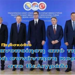 Βελιγράδι: Τριμερής διάσκεψη κορυφής Τουρκίας- Σερβίας- Βοσνίας-Ερζεγοβίνης