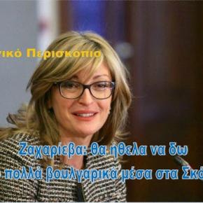 ΥΠΕΞ Βουλγαρίας: Θα ήθελα να δω πιο πολλά βουλγαρικά μέσα ενημέρωσης στη ΒόρειαΜακεδονία