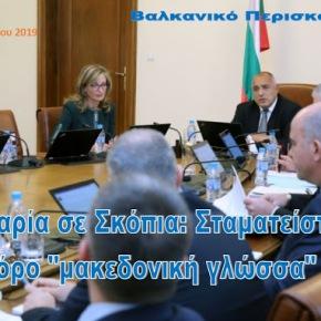 Βουλγαρική κυβέρνηση σε Σκόπια: Σταματήστε τον όρο «μακεδονική γλώσσα» για να ενταχθείτε στηνΕΕ!