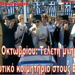 Η ελληνική εθνική γιορτή του ΌΧΙ στουςΒουλιαράτες