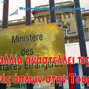 Η Γαλλία αναστέλλει τις εξαγωγές όπλων στηνΤουρκία
