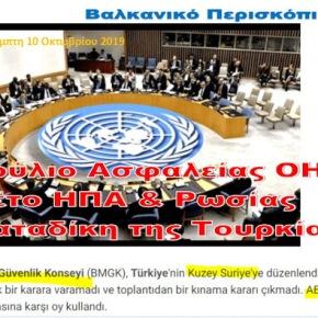 Ρωσία και ΗΠΑ άσκησαν βέτο στην καταδίκη της Τουρκίας στονΟΗΕ