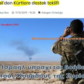 Το Ισραήλ προσφέρει υποστήριξη στους Κούρδους τηςΣυρίας