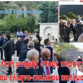 Οι Έλληνες τίμησαν τους πεσόντες του «Όχι» στηνΚλεισούρα