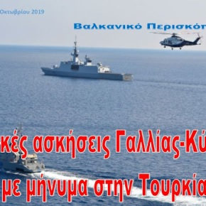 Γαλλία και Κύπρος σε κοινή ναυτική άσκηση στα κυπριακάύδατα