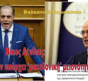 Δένδιας: Δεν υπάρχει «μακεδονική» μειονότητα στηνΕλλάδα