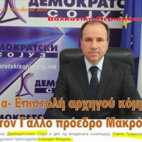 Σκόπια: Επιστολή αρχηγού κόμματος στον Γάλλο πρόεδρο Μακρόν «τα δώσαμε όλα για τηνΕΕ»