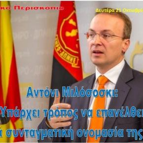 Αντόνιο Μιλόσοσκι: Υπάρχει τρόπος να επανέλθει το παλιό συνταγματικό όνομα'Μακεδονία'