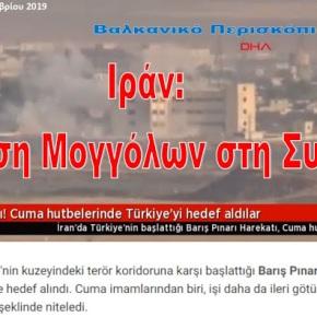 Το Ιράν εναντίον της Τουρκίας: «Επίθεση Μογγόλων» χαρακτηρίζουν οι ιμάμηδες την τουρκικήεισβολή!