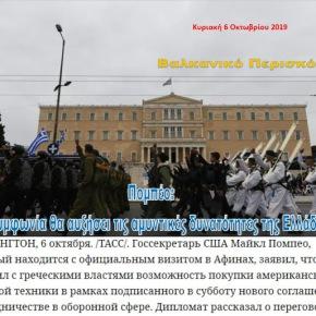 Tass: Ο Πομπέο συζήτησε με τις ελληνικές αρχές για αγορά αμερικανικώνόπλων