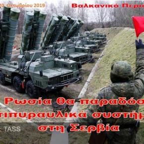 Η Ρωσία θα παραδώσει συστήματα αεράμυνας στηΣερβία