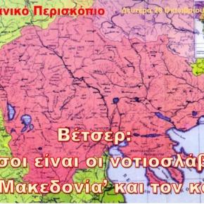 Βέτσερ: Πόσοι είναι οι νοτιοσλάβοι στη 'Μακεδονία' και τονκόσμο