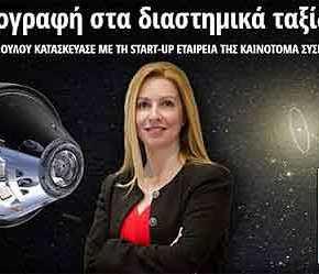 Ελληνική υπογραφή στα διαστημικά ταξίδια τηςNASA