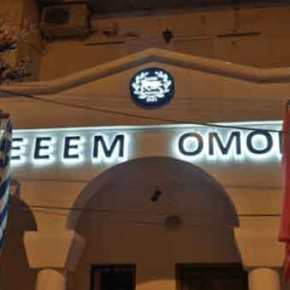 ΟΜΟΝΟΙΑ: Ψεύτικες ωραιοποιήσεις τα όσα λέει ο Ράμα για τα δικαιώματα της Ελληνικής ΕθνικήςΜειονότητας