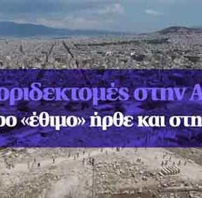 Κ λ ε ι τ ο ρ ι δ ε κ τ ο μ έ ς στην Αθήνα: Tο ΒΑΡΒΑΡΟ «έ θ ι μ ο» ήρθε και στη χώρα μας!!!
