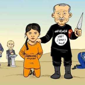 Η τουρκική θηριωδία και η διεθνής αναλγησία για όσα γίνονται στη Συρία σ΄ ένασκίτσο!