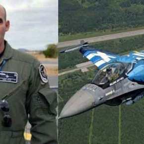 Ανατριχιαστικό μήνυμα από τον πιλότο του F-16 στη Θεσ/νίκη: «Τούτος εδώ ο λαός δεν γονατίζει παρά μονάχα μπροστά στους νεκρούςτου»