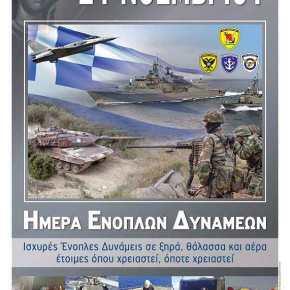 Ημέρα Ενόπλων Δυνάμεων: Έτοιμες όπου χρειαστεί, όποτε χρειαστεί! –ΒΙΝΤΕΟ