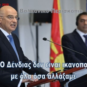 Άλφα Σκοπίων: Ο Δένδιας δεν είναι ικανοποιημένος από την εφαρμογή της Συμφωνίας τωνΠρεσπών