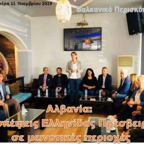 Αλβανία: Περιοδεία της Ελληνίδας Πρέσβειρας σε μειονοτικέςπεριοχές