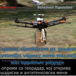 Σκόπια: Ο στρατός εξοπλίστηκε με 'γεωραντάρ' ανίχνευσηςναρκών