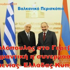 Αρμενία – Ελλάδα – Κύπρος, σημαντική η συνεργασία, επεσήμανε ο Παυλόπουλος στοΓερεβάν