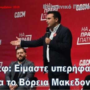 Ο Ζάεφ σε πολιτικό φόρουμ: Καταφέραμε να ξεφύγουμε από το«FYROM»