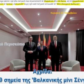 Αχρίδα: Τα 9 σημεία της Συμφωνίας για τη «Βαλκανική μίνι Σένγκεν» μεταξύ Ράμα- Ζάεφ καιΒούτσιτς