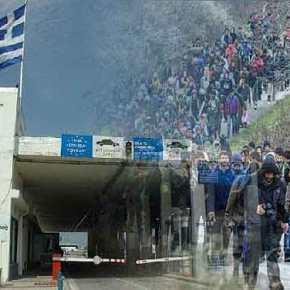 ΞΕΣΗΚΩΜΟΣ…!!! Η ΘΡΑΚΗ ΟΡΘΙΑ…!!! Αντίσταση στην Εισβολή με ΜΕΓΑΛΗ Κινητοποίηση στο τελωνείο τωνΚήπων!