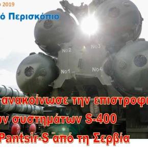Η Ρωσία ανακοίνωσε την επιστροφή των συστημάτων S-400 και Pantsir-S από τηΣερβία