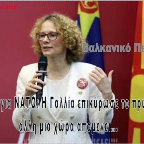 Σκόπια: 28 κράτη – μέλη επικύρωσαν το πρωτόκολλο ένταξης στοΝΑΤΟ