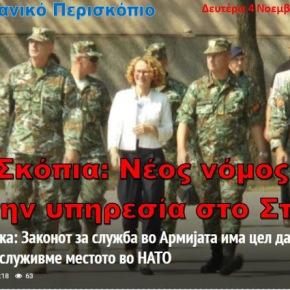 Σκόπια: Ο νέος νόμος για τους επαγγελματίεςστρατιώτες