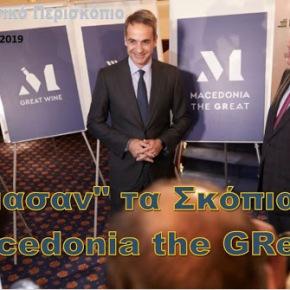 ΥΠΕΞ Σκοπίων: Το «Macedonia the GReat» υπονομεύει την αμοιβαίαεμπιστοσύνη