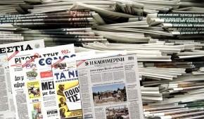 Τα πρωτοσέλιδα των Ελληνικών Εφημερίδων.Πέμπτη 14 Νοεμβρίου2019.